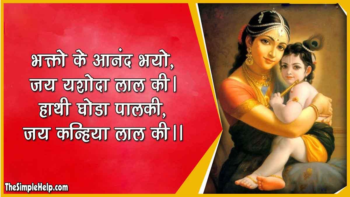 Yashoda Jayanti Quotes With Images