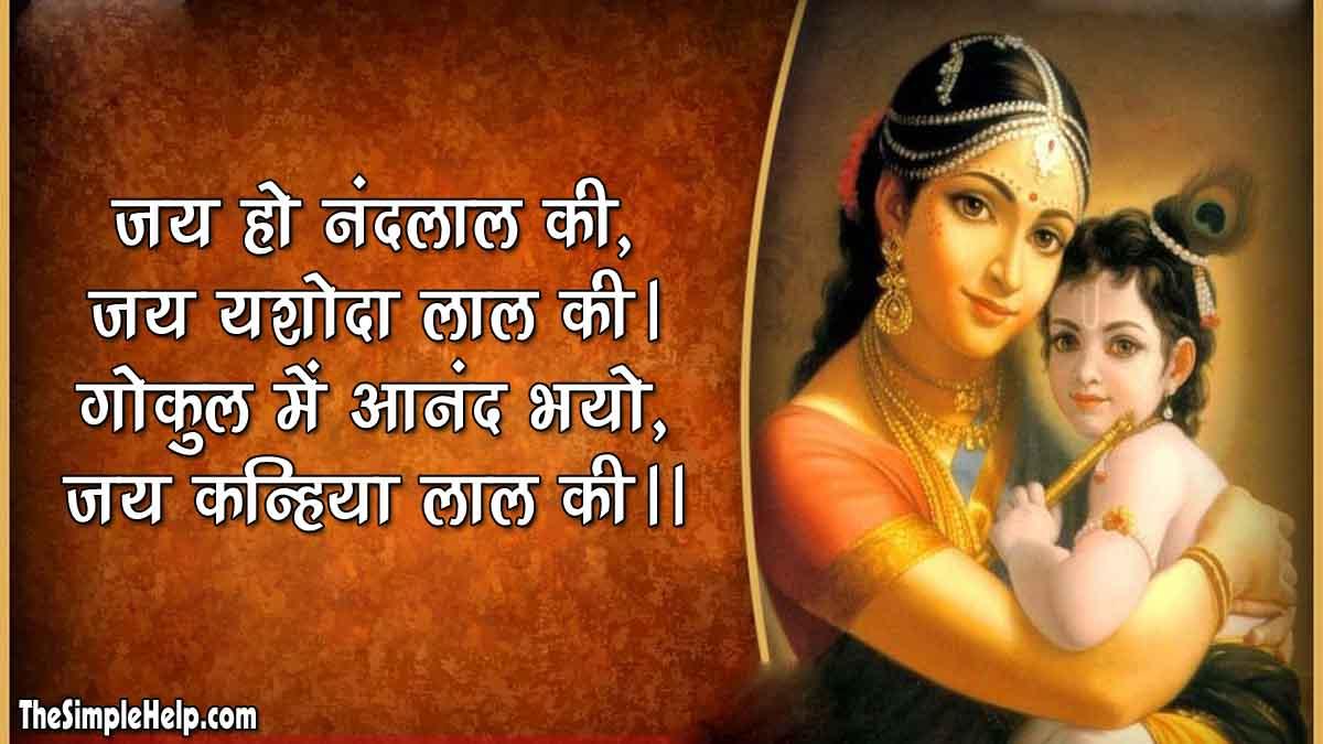 Yashoda Jayanti SMS in Hindi