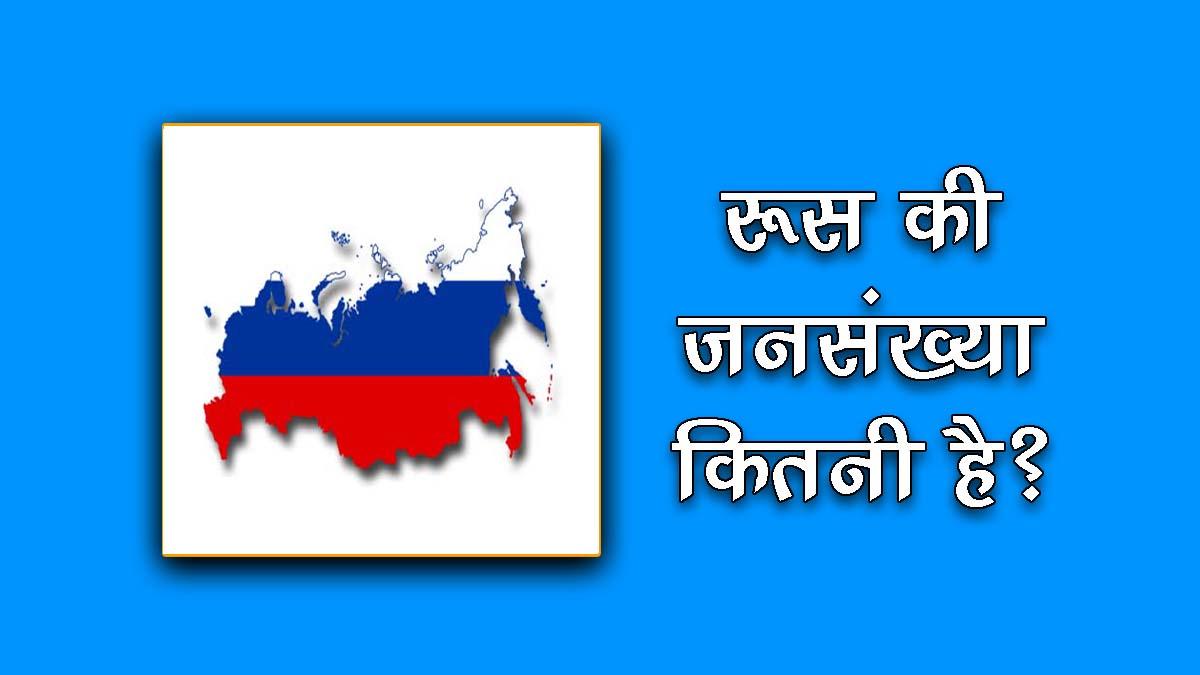 russia ki jansankhya kitni hai