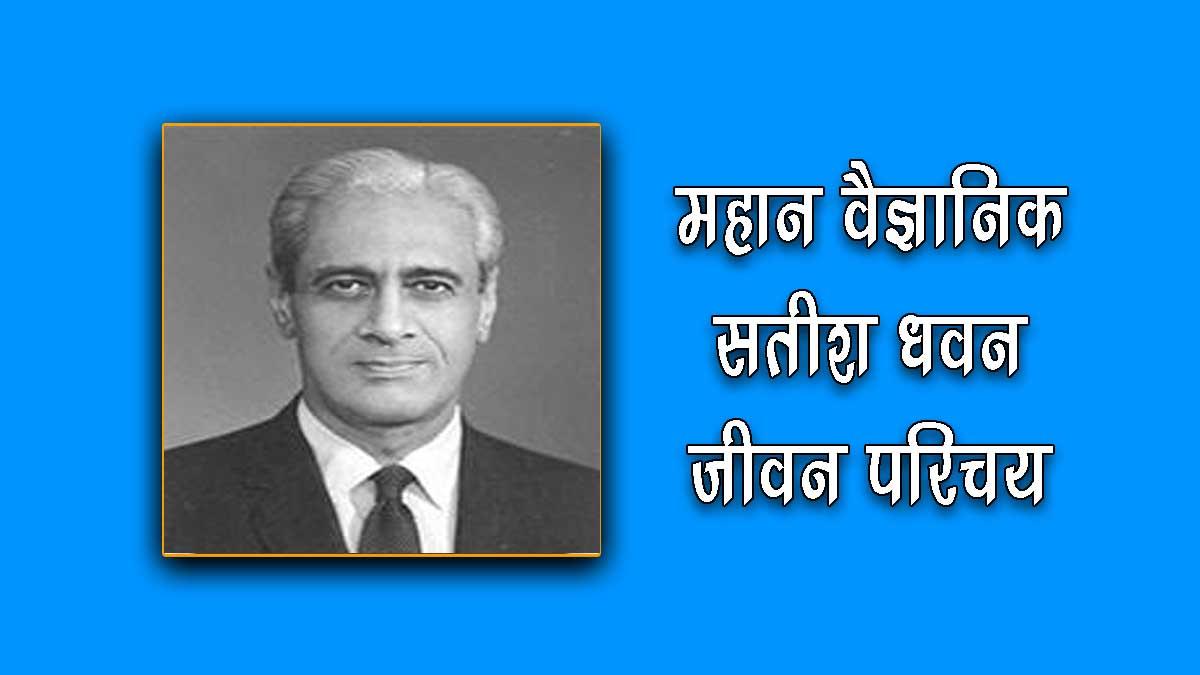 satish dhawan biography in hindi