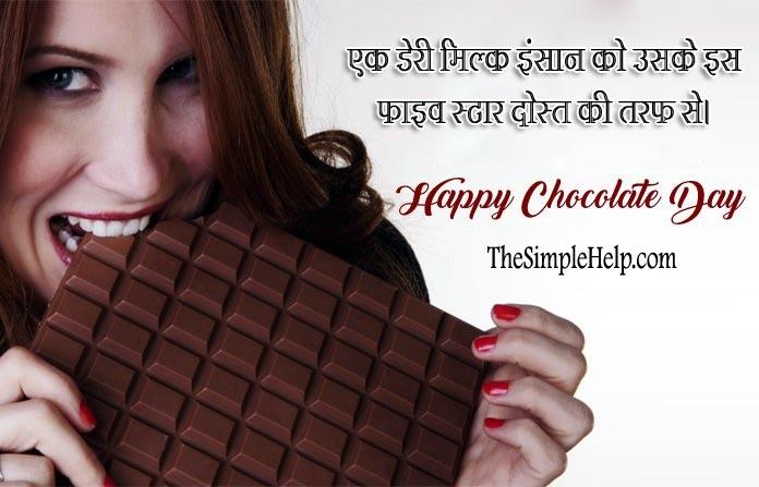 चॉकलेट डे शायरी हिंदी में