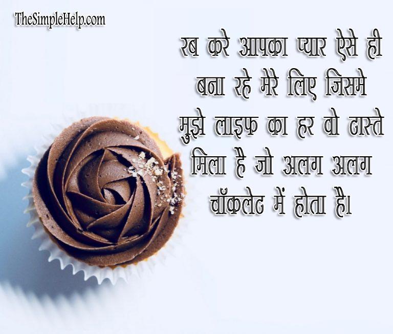 चॉकलेट डे कोट्स इन हिंदी