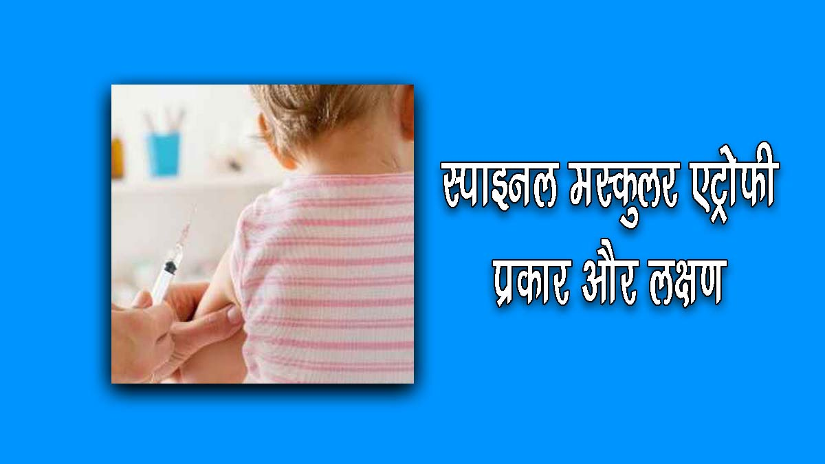 spinal muscular atrophy in hindi
