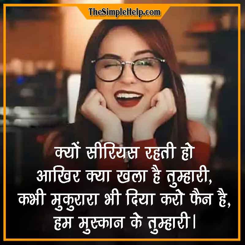 Aap ki Smile Shayari