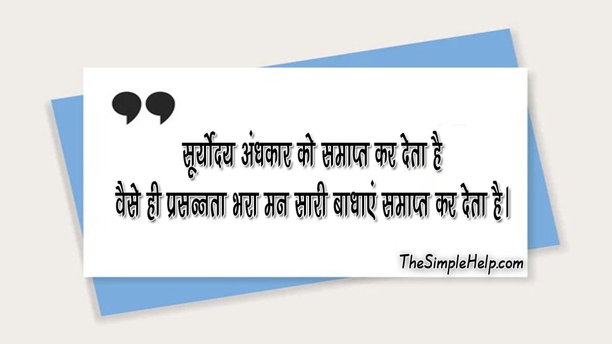 Achhi Bate in Hindi