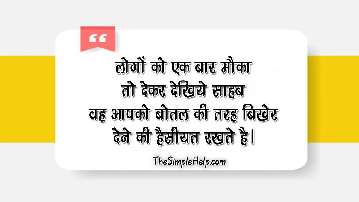 Achi Baatein Hindi me Download