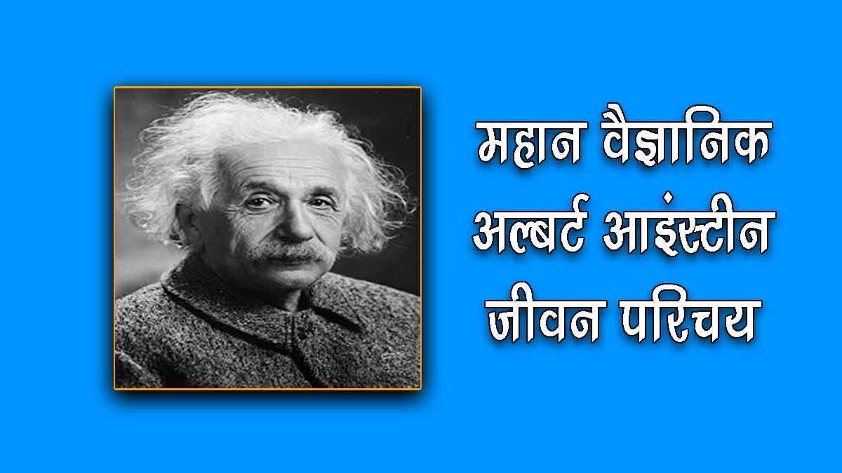 Biography of Albert Einstein in Hindi