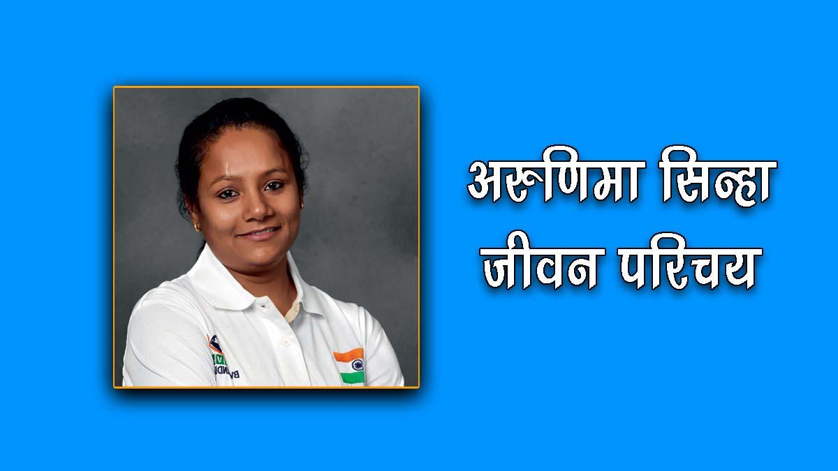 Biography of Arunima Sinha in Hindi