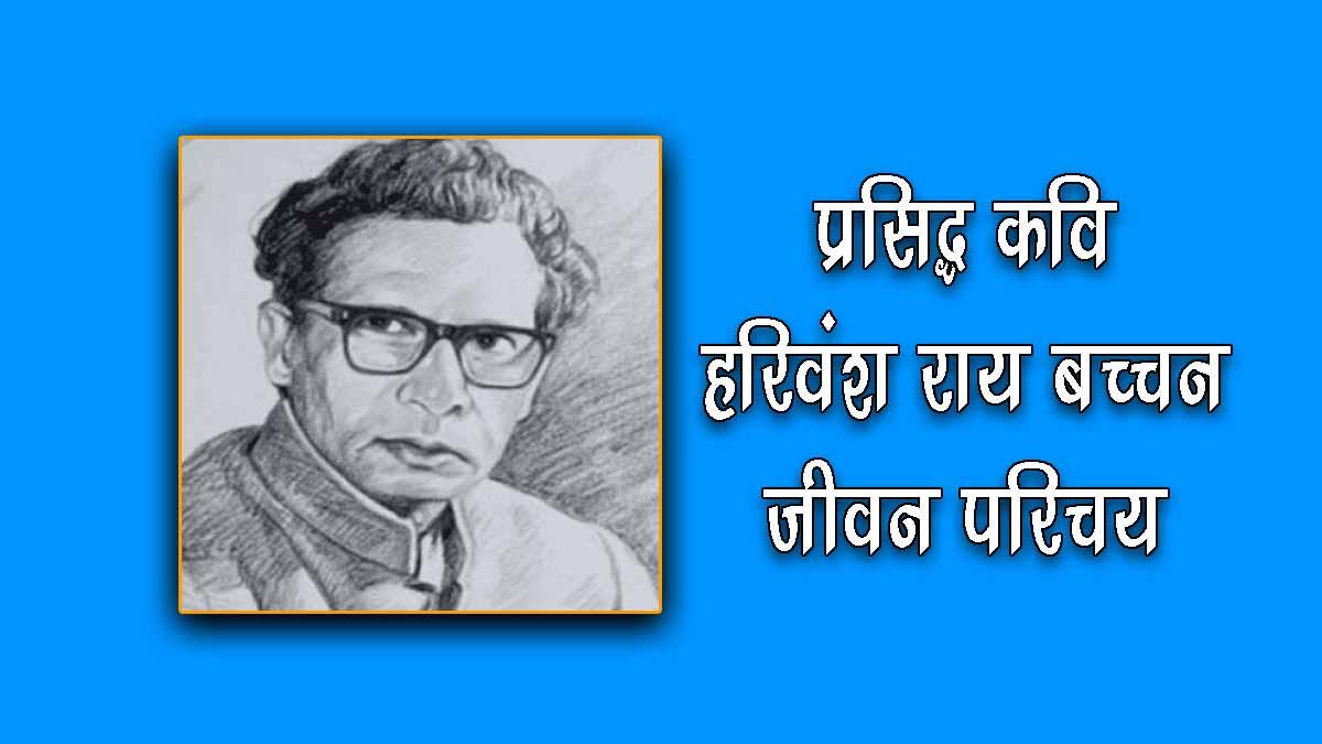 Biography of Harivansh Rai Bachchan in Hindi