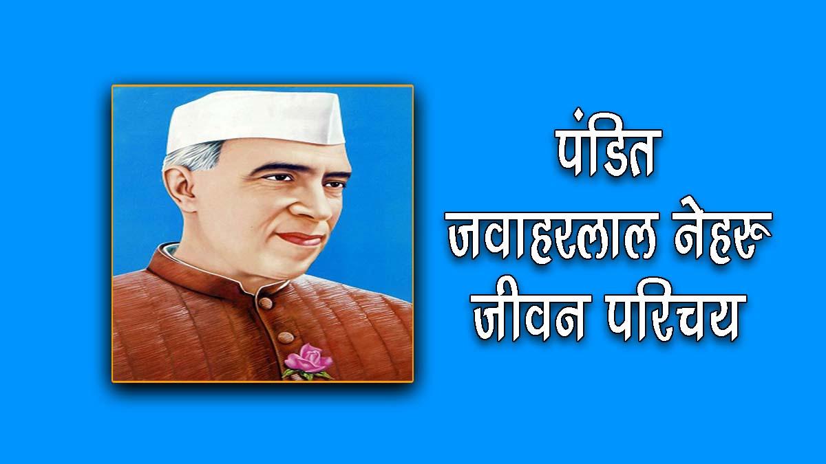 Biography of Jawaharlal Nehru in Hindi