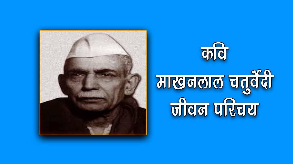 Biography of Makhanlal Chaturvedi in Hindi