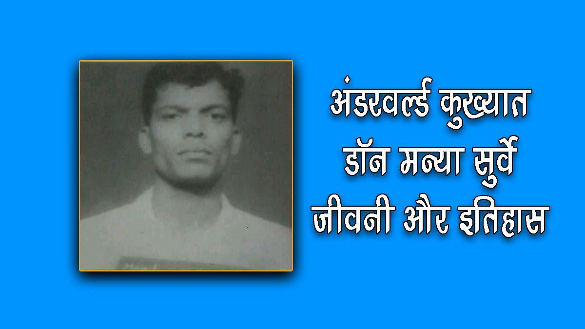 Biography of Manya Surve in Hindi
