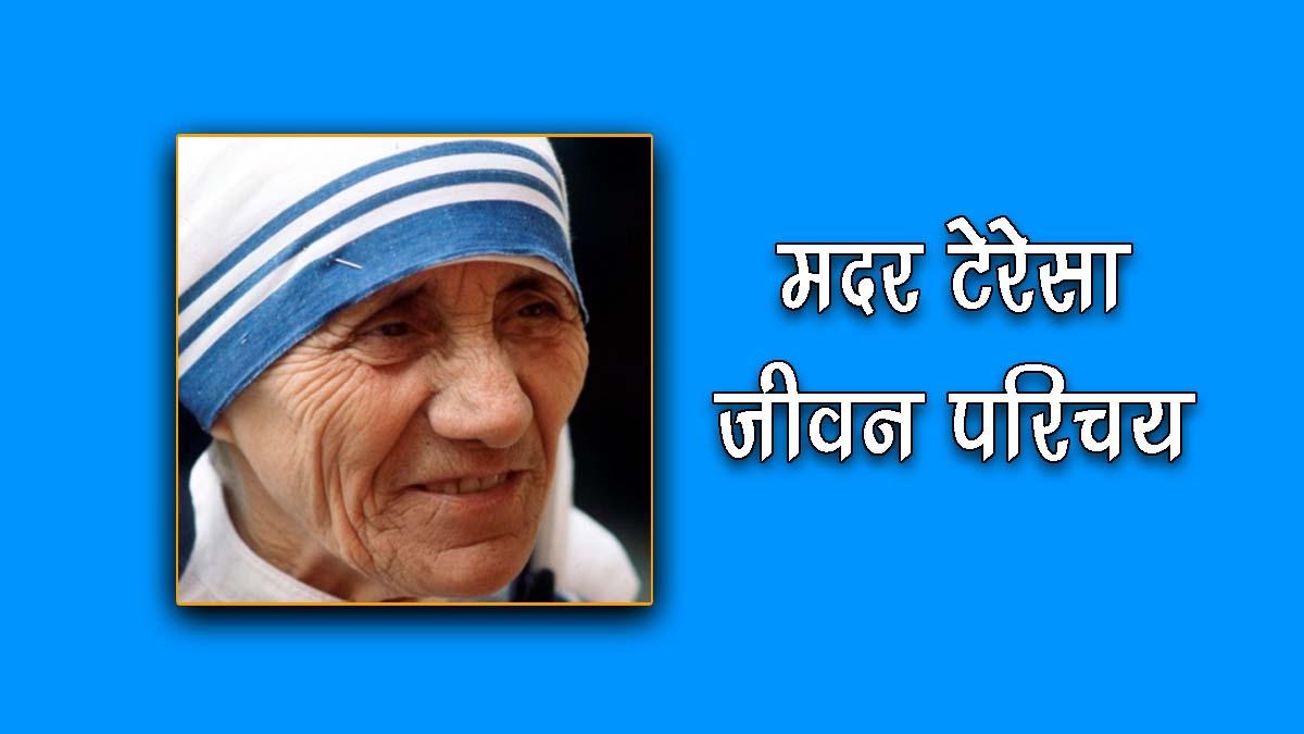 Biography of Mother Teresa in Hindi