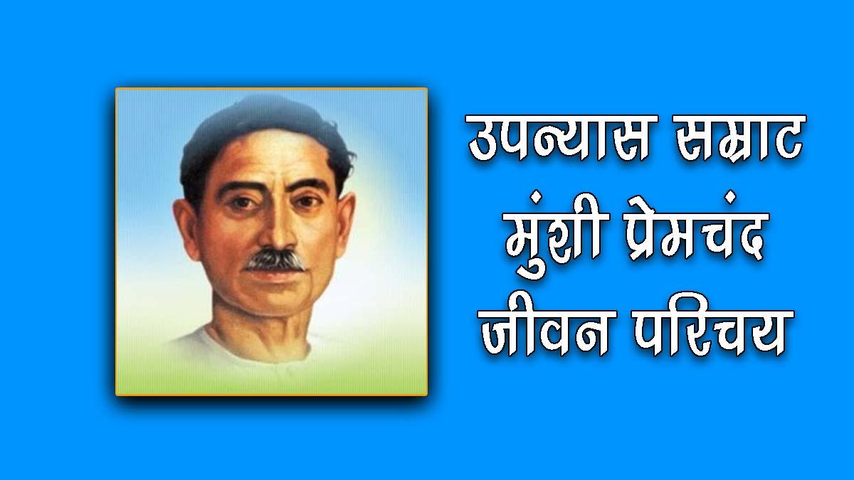 Biography of Munshi Premchand in Hindi