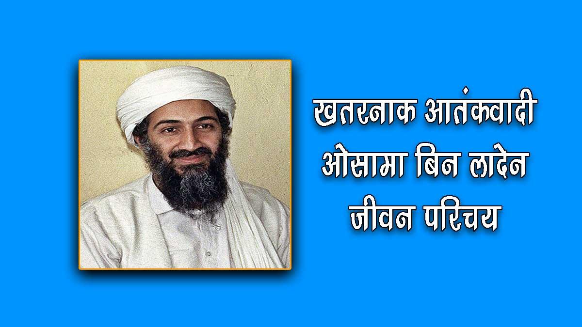 Biography of Osama bin Laden in Hindi