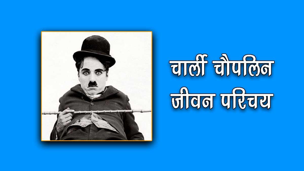 Charlie Chaplin Biography in Hindi