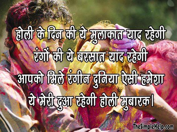 Colorful Holi Shayari in Hindi