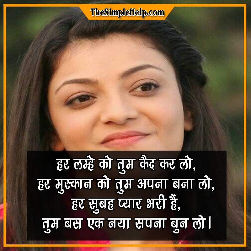 Cute Smile Shayari