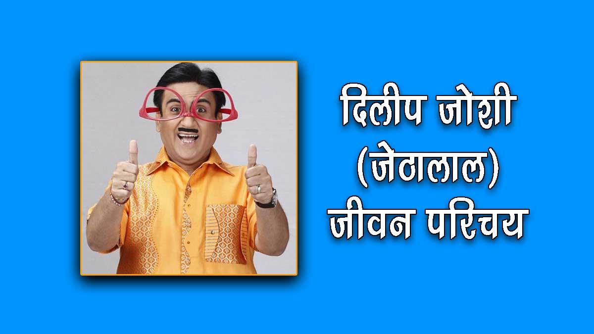 Dilip Joshi Biography in Hindi