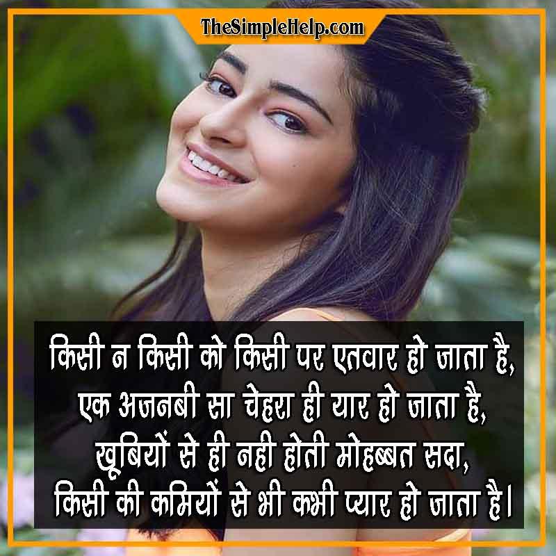 Dost ki Smile Shayari