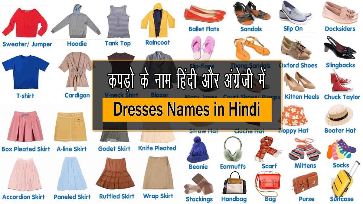Dresses Names