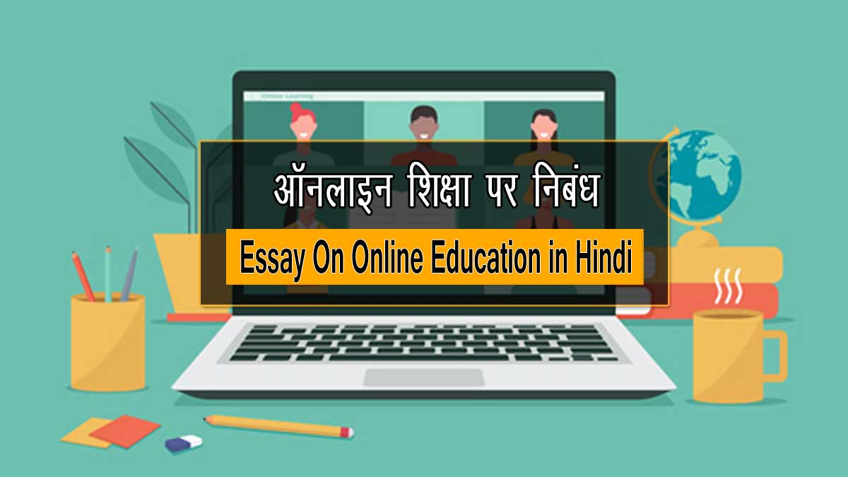 Essay On Online Education in Hindi