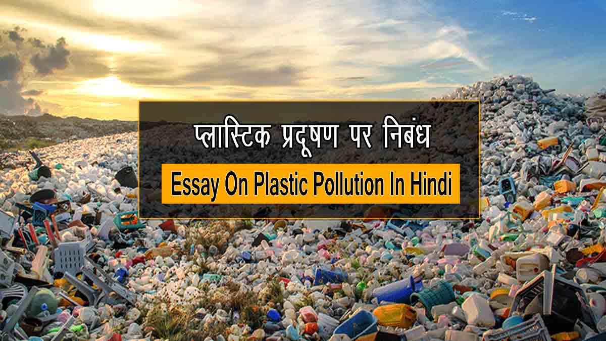Essay On Plastic Pollution In Hindi