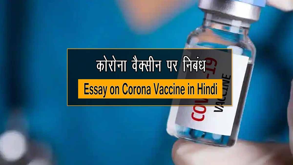 Essay on Corona Vaccine in Hindi