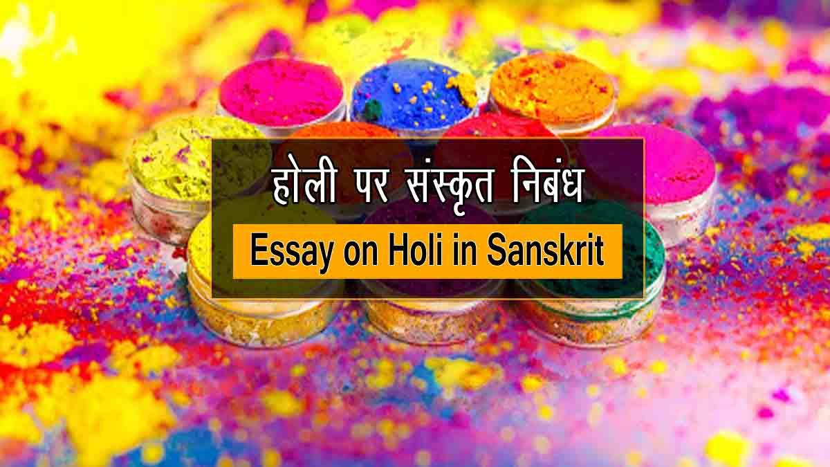 Essay on Holi in Sanskrit