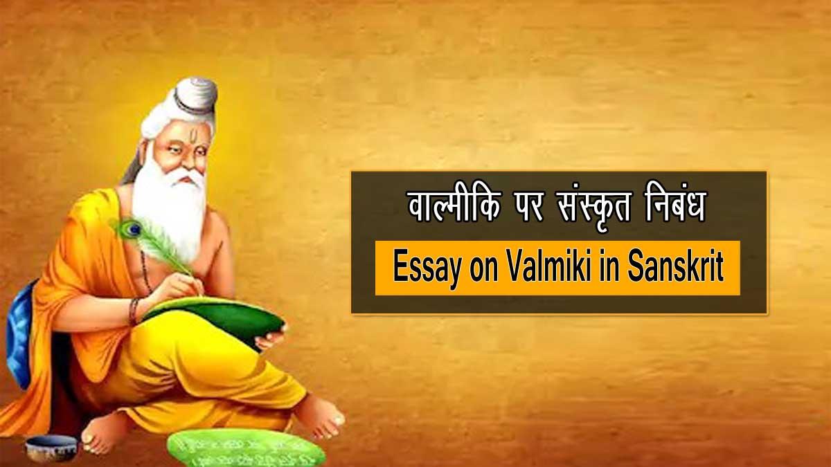 Essay on Valmiki in Sanskrit