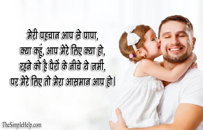 Shayari On Father in Hindi