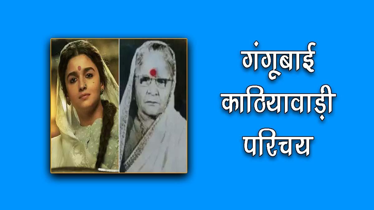 Gangubai Kathiawadi Biography in Hindi