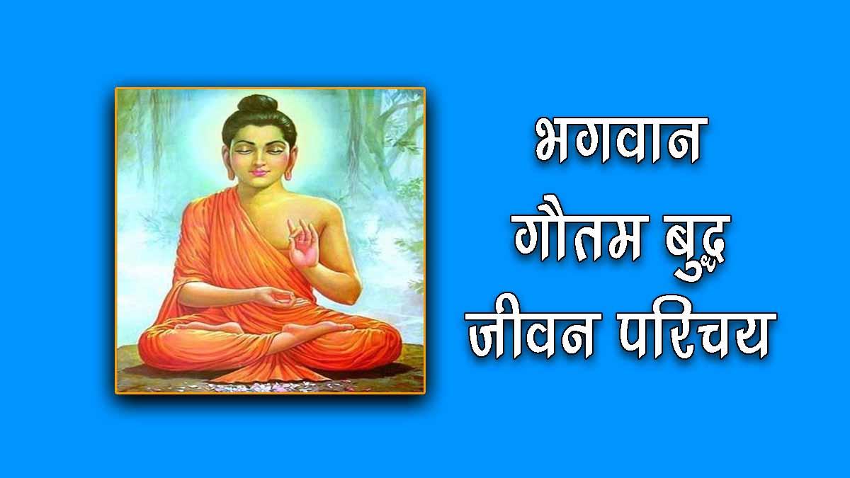 Gautam Buddha ki Jivani