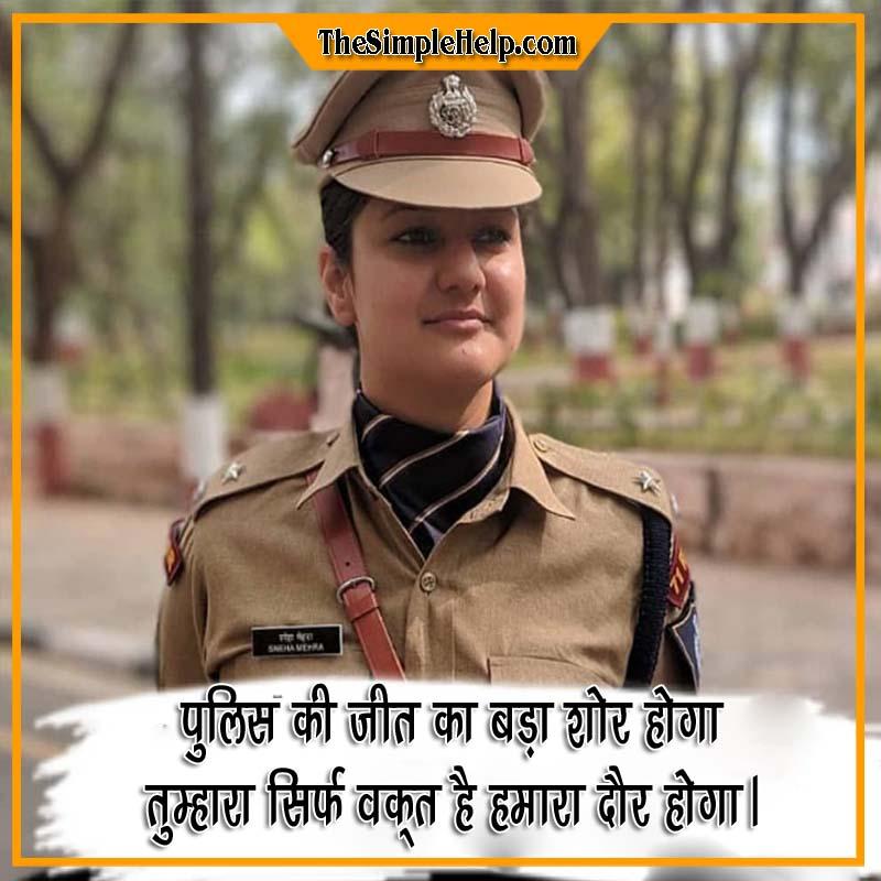Girl Police Photo Shayari