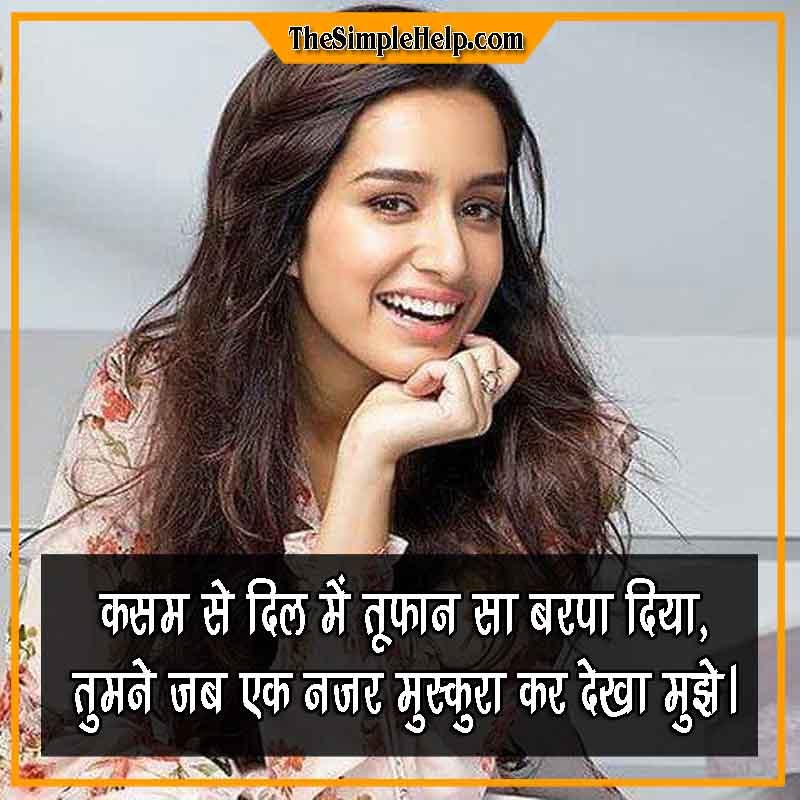 Girl Smile Attitude Shayari