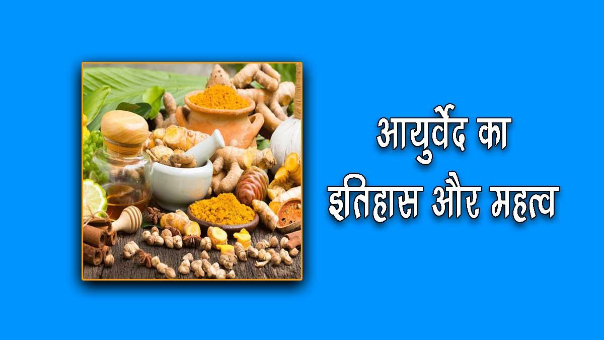 History of Ayurveda in Hindi
