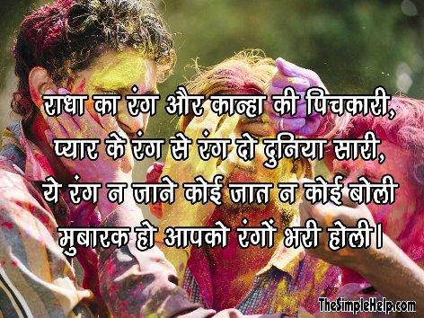 Holi Ki Shayari