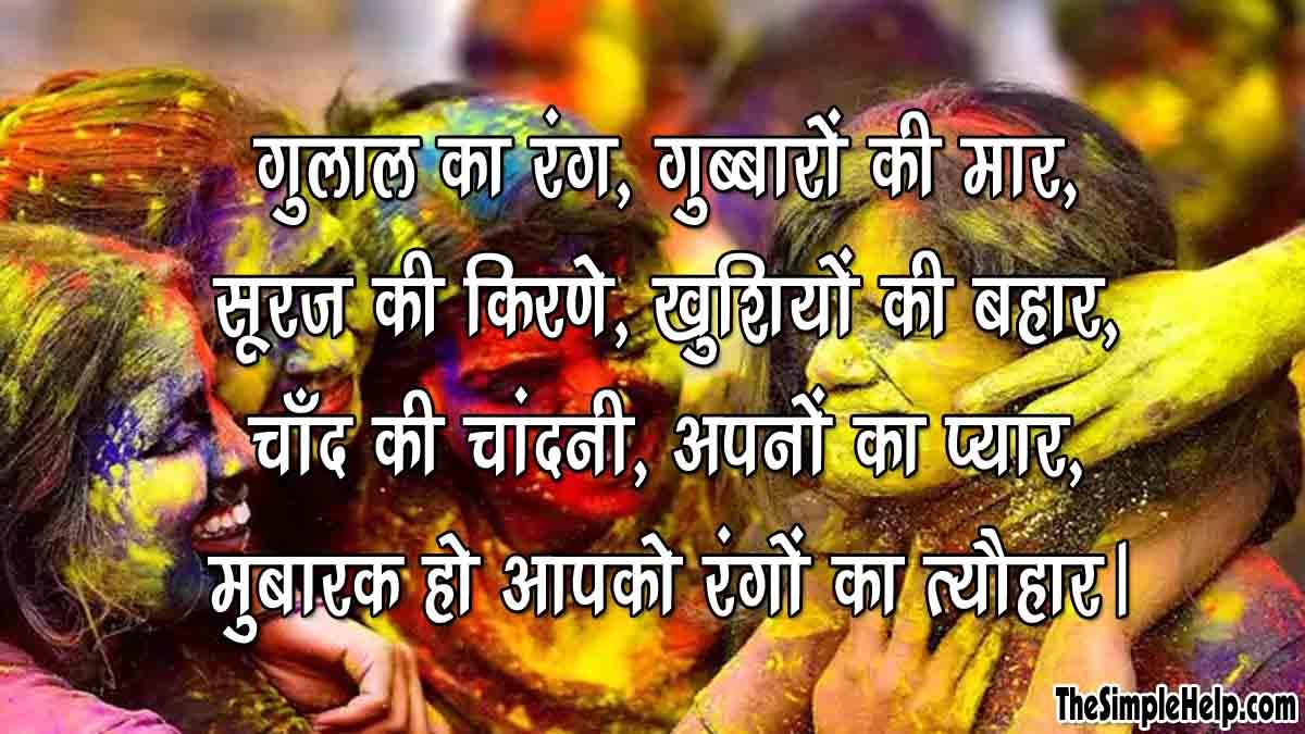 Holi Par Shayari