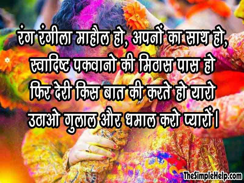 Holi Shayari Hindi for Whatsapp