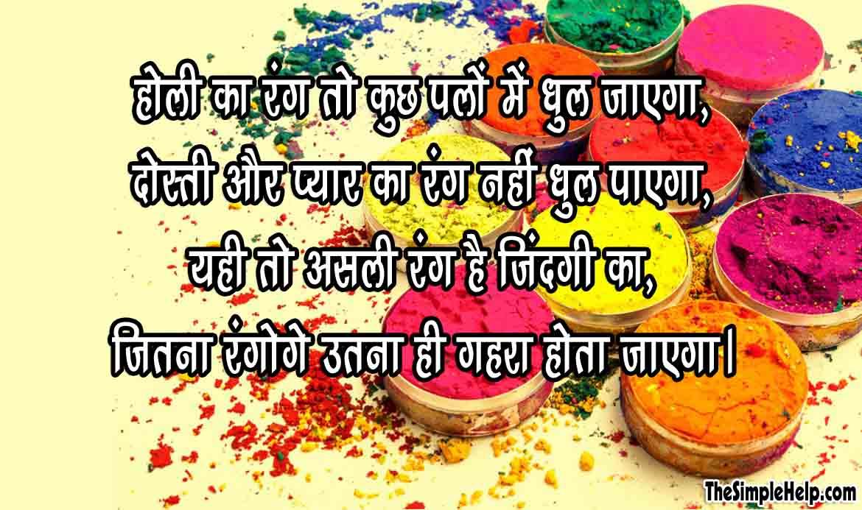 Holi Status for Whatsapp in Hindi
