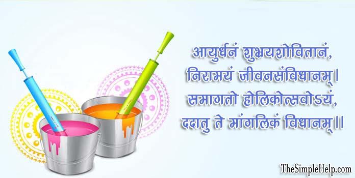 Holi Wishes in Sanskrit