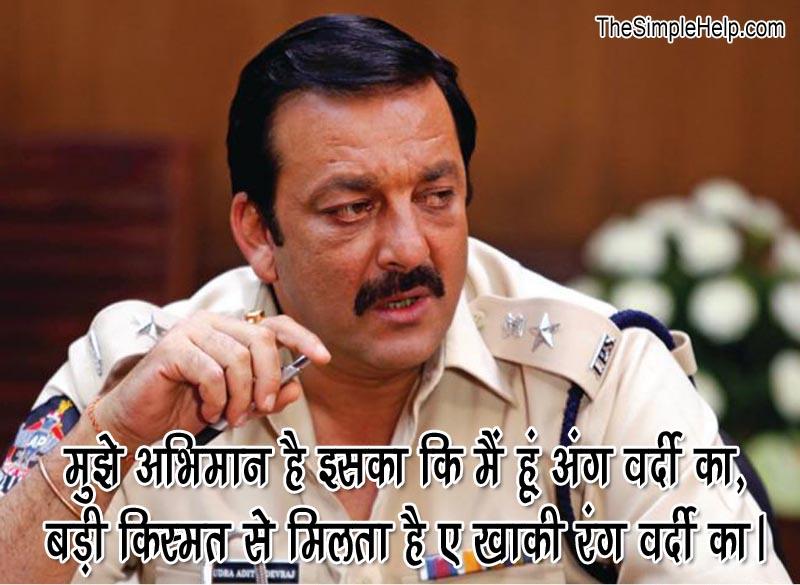 Indian Police Shayari In Hindi