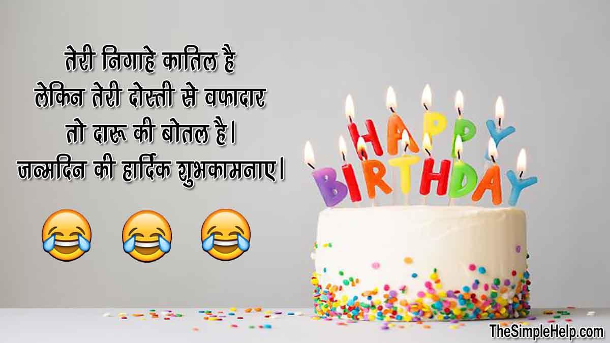 Funny Birthday Wishes in Hindi