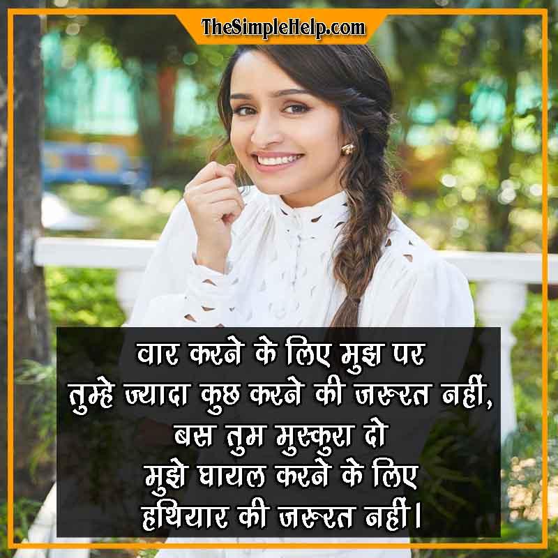 Ladki ki Smile Par Shayari