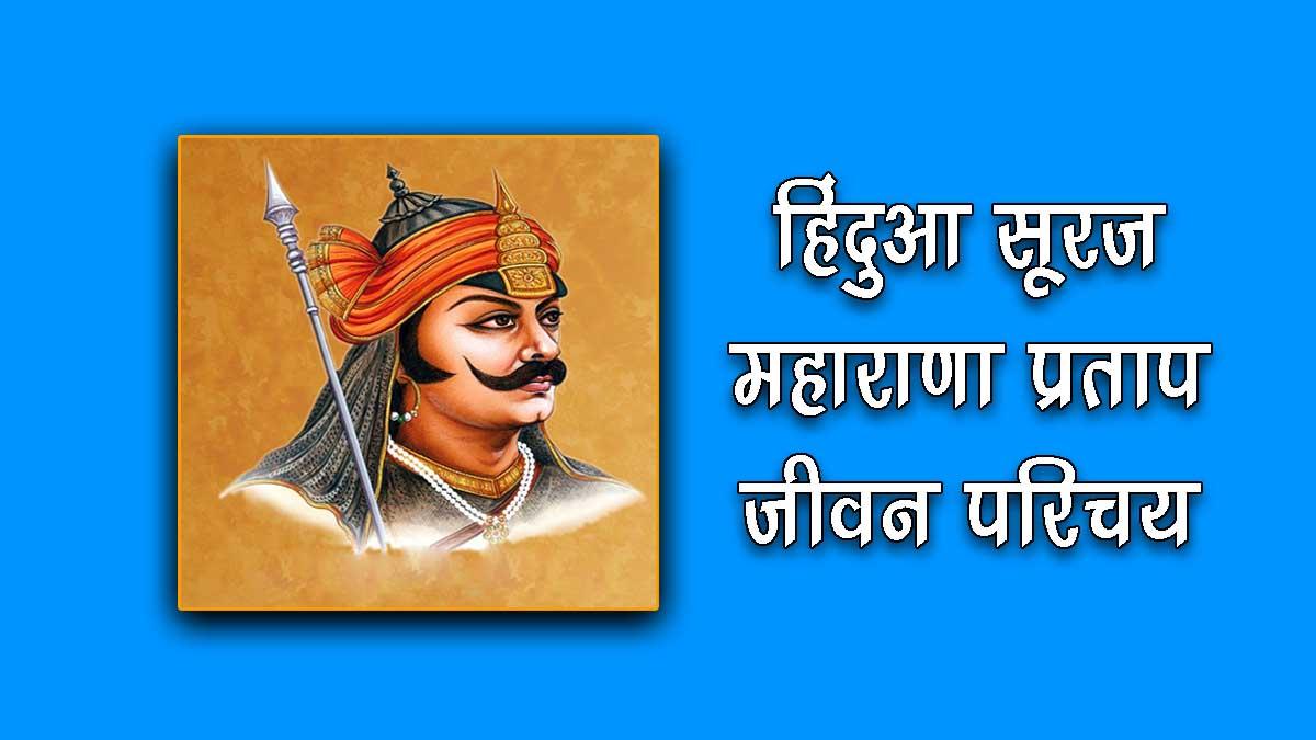 Maharana Pratap ki Jivani