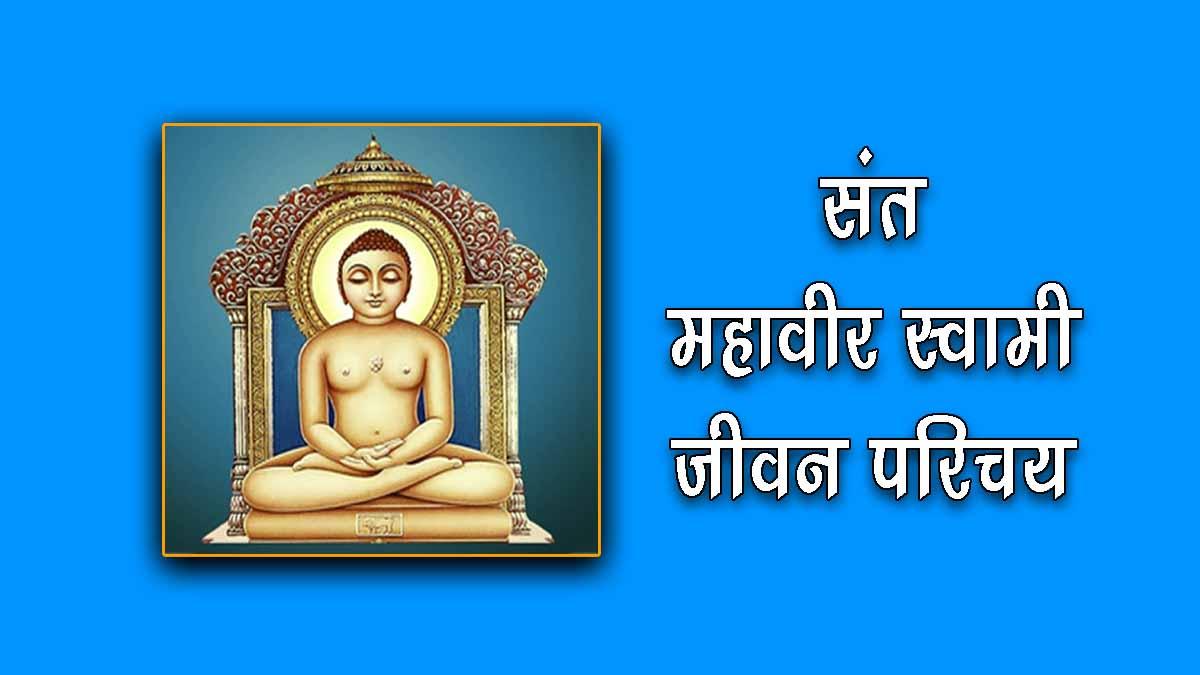 Mahavir Swami Biography in Hindi