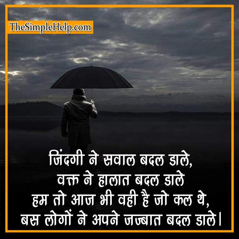 Mood off status in Hindi for girl