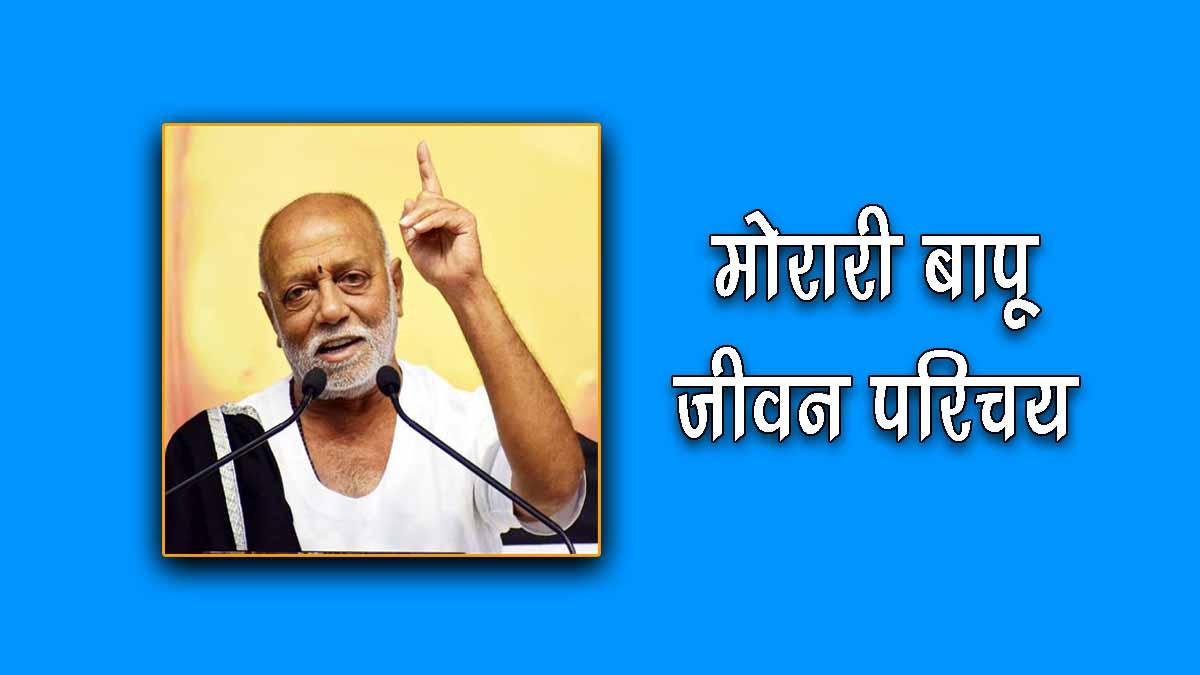 Morari Bapu Biography in Hindi