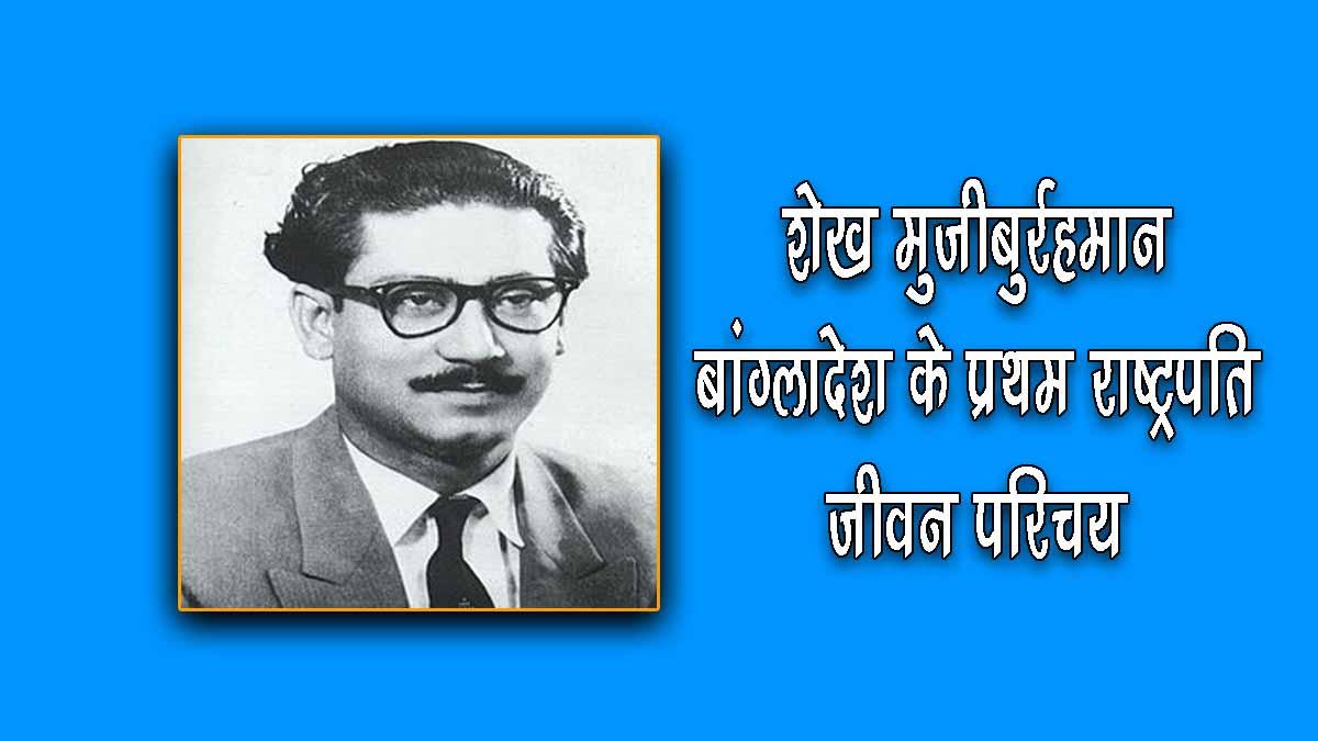 Mujibur Rahman Biography in Hindi