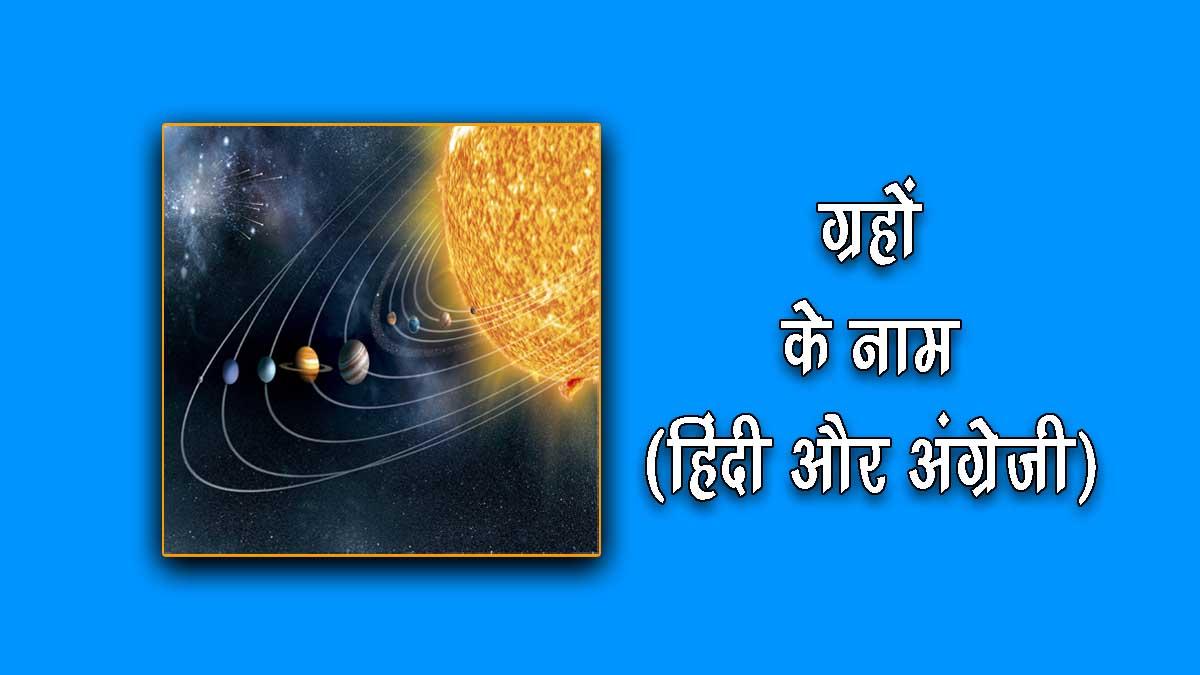Planet Names in Hindi